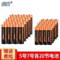 Double Power 倍量 5号电池 20粒+7号电池 20粒