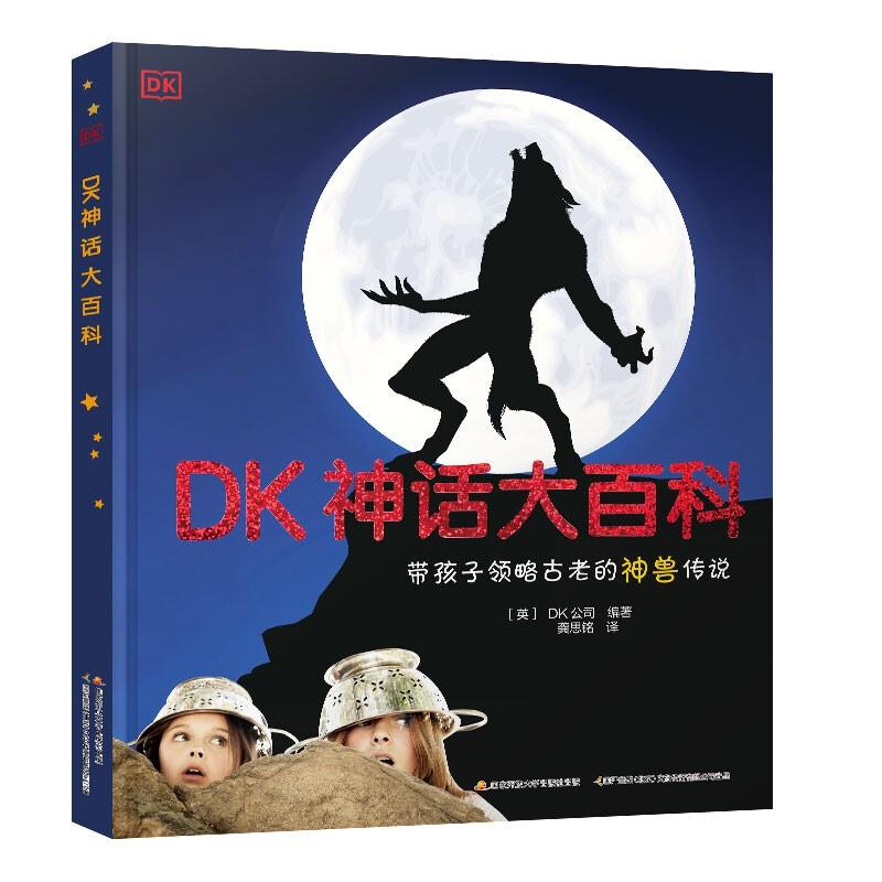 《DK神话大百科》