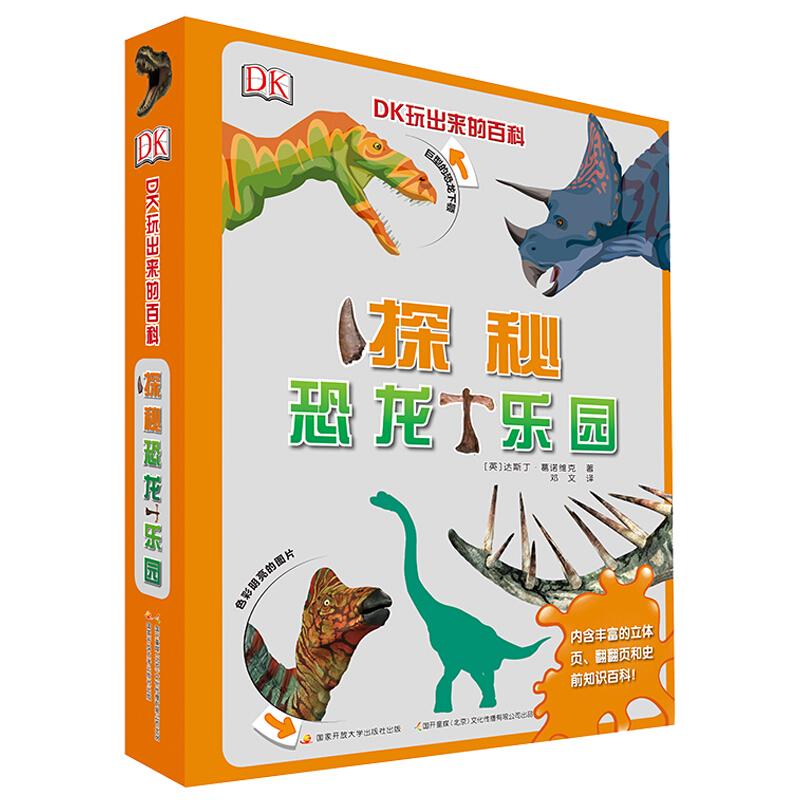 《DK玩出来的百科:探秘恐龙乐园》