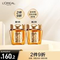 巴黎欧莱雅(LOREAL)奇焕精油滋养发膜 黄金发膜(护发素免蒸 洗护柔顺)250ML
