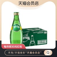 perrier 巴黎水 Perrier原味气泡水330ml*24瓶天然矿泉水饮料无糖