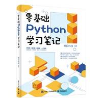 《零基础Python学习笔记》