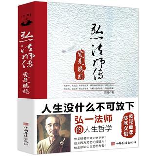《弘一法师传》全集3册