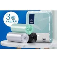 PLUS会员:J.ZAO 京东京造 平口式垃圾袋 150只装 50*60cm