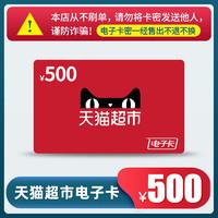 天猫超市享淘卡/礼品卡面值500元(电子卡密)