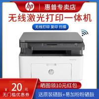HP 惠普 136wm无线黑白激光打印机复印一体机商务办公家用A4扫描