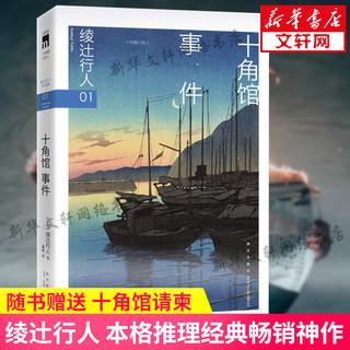 十角馆事件 新华书店正版畅销图书籍  文轩网