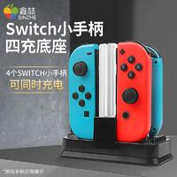 aolion 澳加狮 switch Joy-con手柄充电器