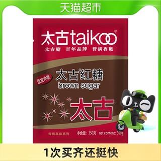 taikoo 太古 红糖赤砂糖纯正女生土红糖350g×1袋冲饮姜茶调料烘焙袋装糖