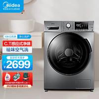 Midea 美的 全自动滚筒洗衣机 家用变频洗烘一体机10公斤大容量 双重蒸汽高温除螨 MD100VT55DG-Y46B