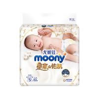 moony 皇家系列 纸尿裤 S 82片
