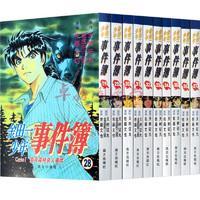《金田一少年事件簿》套装全37册