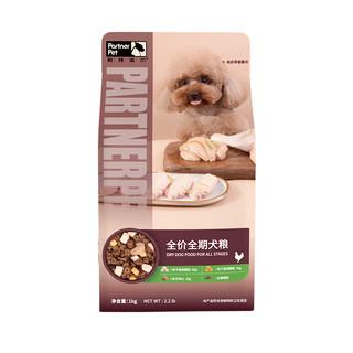 Partner 帕特 冻干狗粮泰迪比熊中小型成犬幼犬低敏肉粮全价鸡肉四拼犬粮2kg