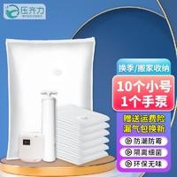 压齐力 真空压缩袋收纳袋白色款 10个小号手泵
