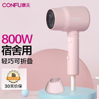 Kangfu 康夫 可折叠负离子护发风筒 800w