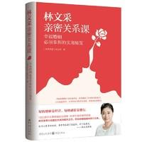 林文采亲密关系课: 幸福婚姻必须掌握的实用秘笈