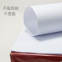 A4防静电复印纸70g 100张