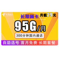 CHINA TELECOM 中国电信 手机卡29包95G全国+300分钟 长期套餐