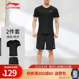 LI-NING 李宁 运动套装篮球服跑步紧身衣速干衣夏天羽毛球服裤春秋足球训练服 标准黑 XL