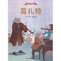 莫扎特幼儿图书 绘本 早教书 儿童书籍