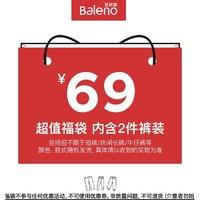 Baleno 班尼路 88010009 福袋 随机2件男士裤装