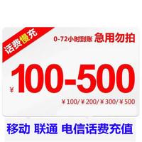 China unicom 中国联通 面值100元 72小时内到账