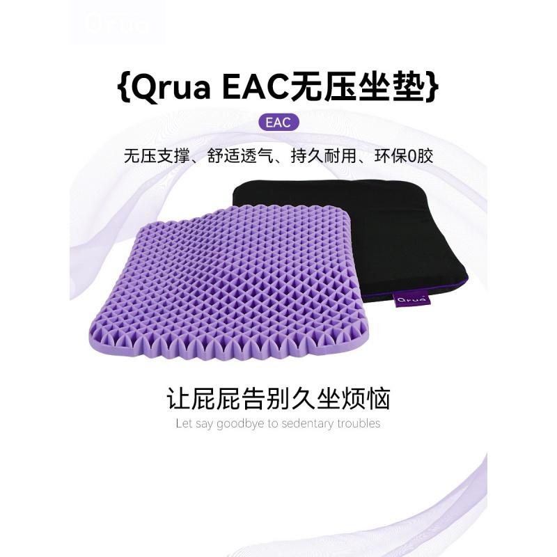 翼眠无压坐垫Qrua新科技EAC空气感无压力坐垫办公室久坐透气家用凉爽屁垫夏天 预售30天发货 43X37cm