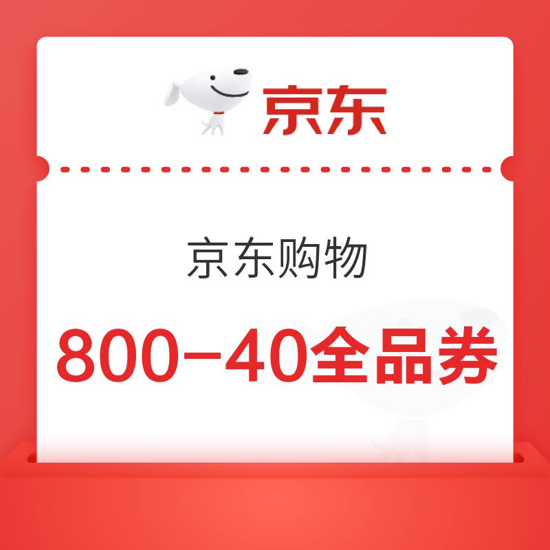 京东小程序 一分钱领800-40全品券