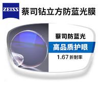 ZEISS 蔡司 1.67钻立方防蓝光膜层非球面镜片2片(送康视顿200元内镜框)
