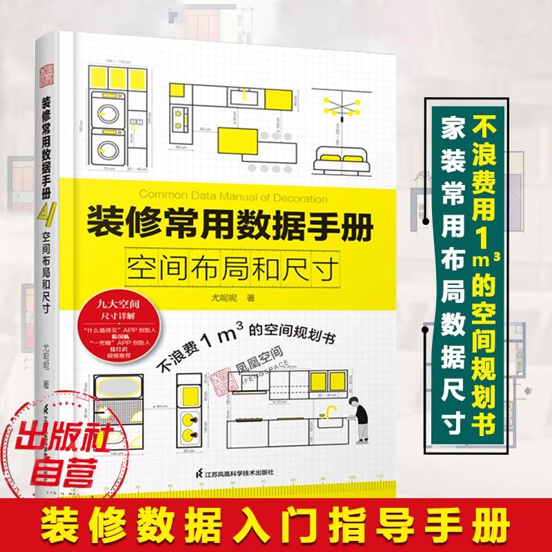 装修常用数据手册:空间布局和尺寸 空间布局室内设计工程学尺寸 家装设计装修尺寸数据图例