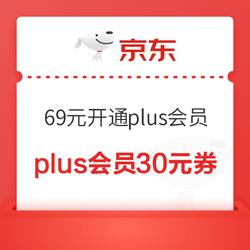 京东 未开通plus用户 69元开通plus会员