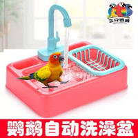 鸟玩具 鸟用品 鹦鹉自动洗澡盆 鸟用洗澡盆玩具 中小型鹦鹉八哥玄风洗澡盆淋浴盆玩具训练洗澡盆沐浴盆 颜色随机