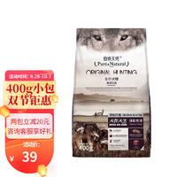 Pure&Natural 伯纳天纯 通用犬粮原始狩猎草原红肉400g