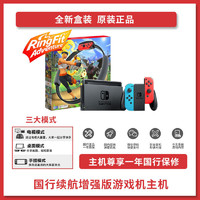 Nintendo 任天堂 国行 Switch游戏主机 续航增强版+《健身环大冒险》套装
