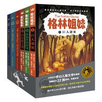 《格林姐妹》(第1辑,中文3册+原版英文3册)