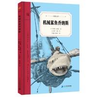 《机械鲨鱼乔纳斯》(精装)
