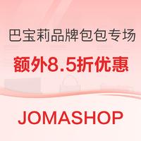 促销活动:Jomashop商城  BURBERRY巴宝莉品牌包包专场