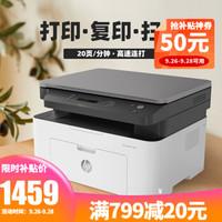 HP 惠普 M135W 黑白激光一体机 无线打印 复印传真扫描