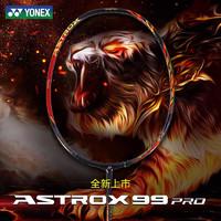 YONEX 尤尼克斯 天斧系列 ASTROX99 PRO 羽毛球拍