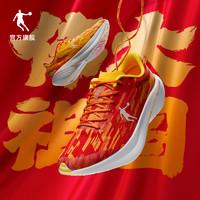 1日0点:QIAODAN 乔丹 巭Pro  BM23200299T-1 男女款竞速跑步鞋