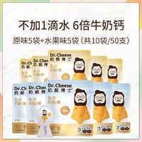Dr.CHEESE 奶酪博士 10袋金装奶酪棒儿童高钙健康营养即食干乳酪宝宝零食
