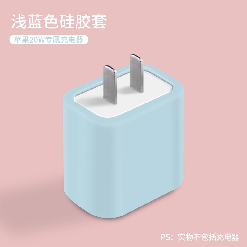 苹果充电器 硅胶套