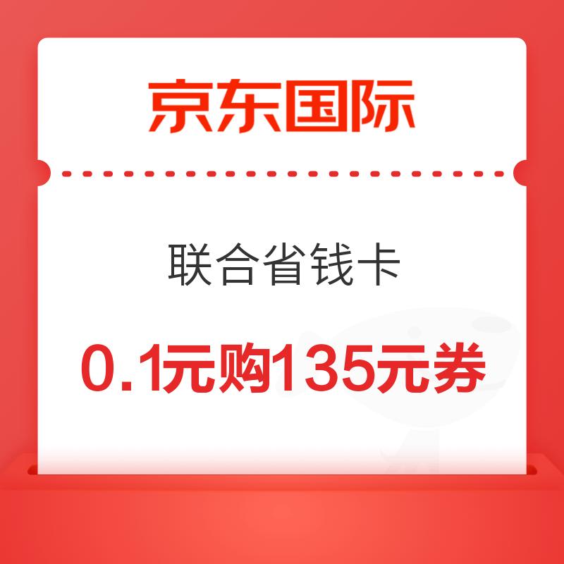 领券防身 : 京东国际 联合省钱卡