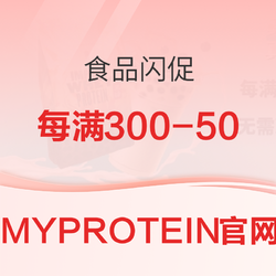 Myprotein   多种食品闪促活动 每满300-50