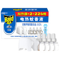 Raid 雷达蚊香 电蚊香液4瓶装+无线加热器*2个 无香型