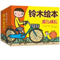 29日16点:《铃木绘本·爱与成长》(礼盒装共33册)