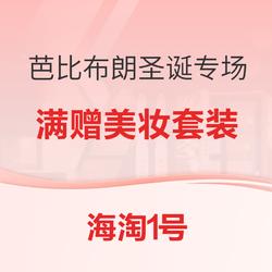 海淘1号 Bobbi Brown美国官网 圣诞促销专场