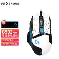 logitech 罗技 G502 KDA 英雄联盟LOL女团定制版 有线鼠标