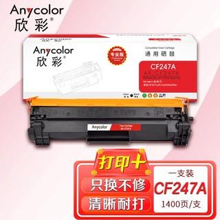 欣彩 Anycolor)CF247A硒鼓(专业版) AR-CF247A 47A黑色 1.4K 带芯片 适用惠普HP M17a w M30a w 打印机