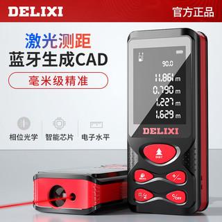 DELIXI 德力西 激光测距仪手持式测量仪器高精度红外线量房电子尺蓝牙充电